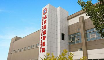 北京道培医院