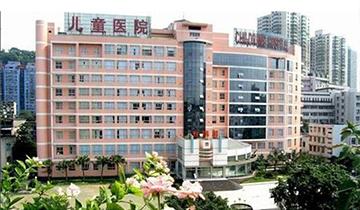 重庆医大附属儿童医院