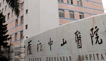 厦门中山医院